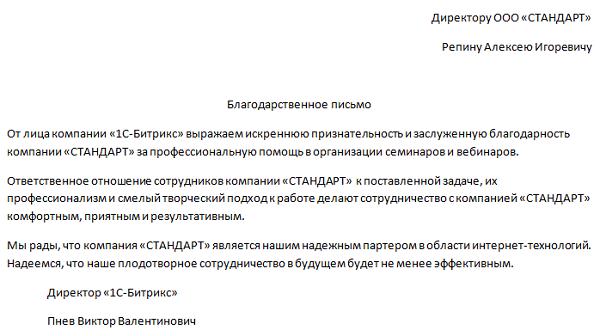 письмо приветствие к коллективу от нового сотрудника