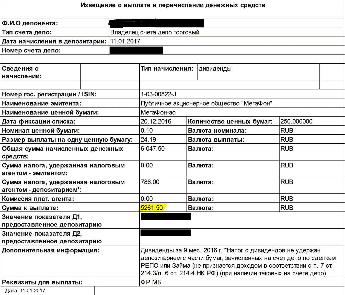 Дата выплат ближайших дивиендов н.никеля