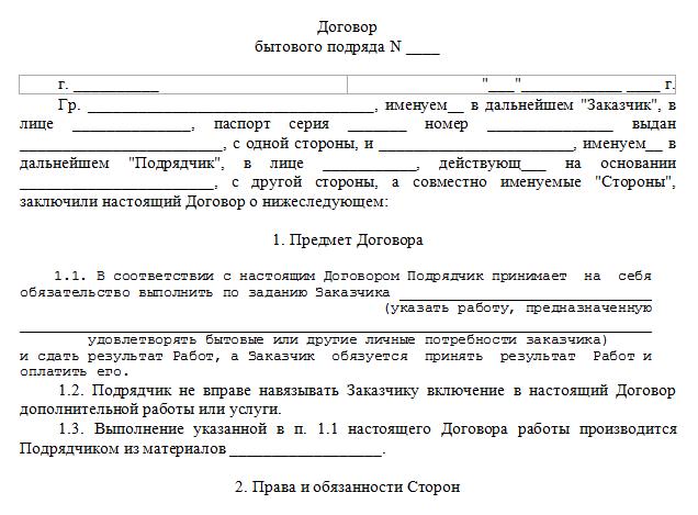 Договор подряда оборудование заказчика склоны горы