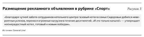 """Размещение рекламного объявления в рубрике """"Спорт"""""""