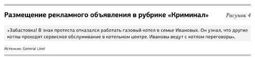 """Размещение рекламного объявления в рубрике """"Криминал"""""""