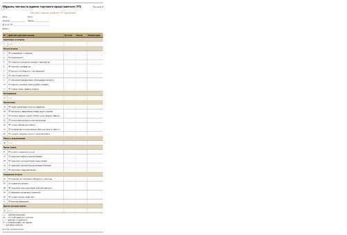 Образец чек-листа оценки торгового представителя