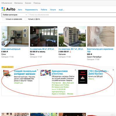 Блок Яндекс на Авито