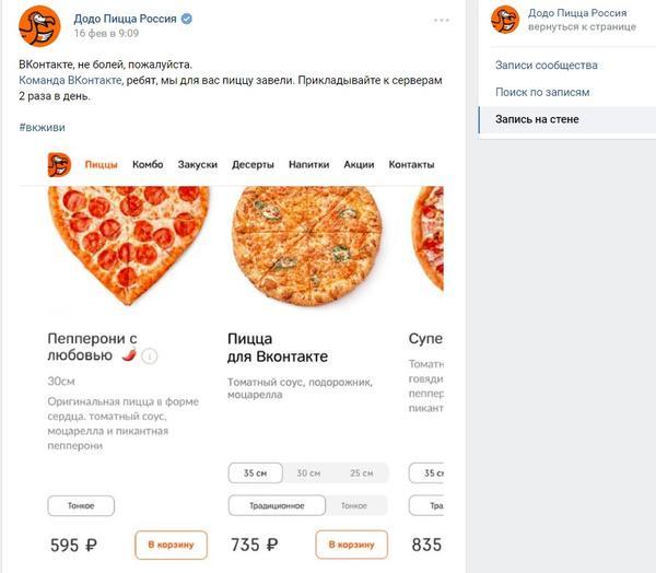Инфоповод Додо Пицца