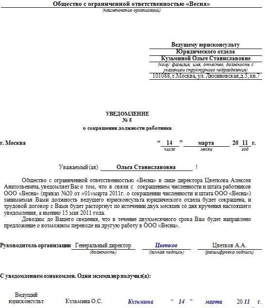 увольнение по сокращению Москва