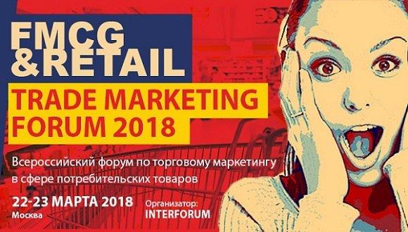 Всероссийский форум по торговому маркетингу FMCG & RETAIL TRADE MARKETING FORUM 2018